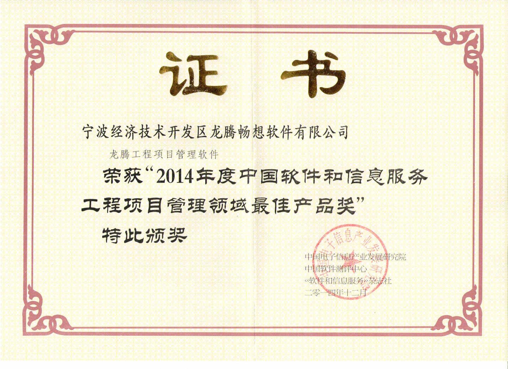 """龙腾工程项目管理软件亮相""""2014年中国软件大会"""""""